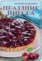 Головашевич Виктория Праздник пирога 978-617-12-5930-0