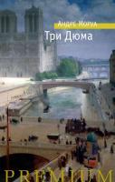 Моруа Андре Три Дюма 978-5-389-16274-7