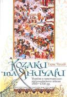 Чухліб Тарас Козаки та Яничари: Україна у християнсько-мусуль-манських війнах 1500—1700 років 978-966-518-533-8
