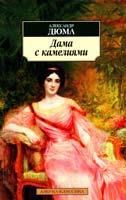 Дюма Александр Дама с камелиями 978-5-9985-1116-5