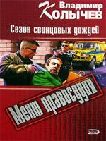 Владимир Колычев Сезон свинцовых дождей 5-699-16869-9