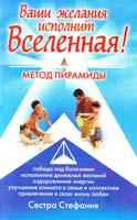 Стефания Ваши желания исполнит Вселенная. Метод пирамиды 978-5-17-047359-5