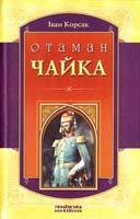 Корсак Іван Отаман Чайка 978-966-2151-17-6