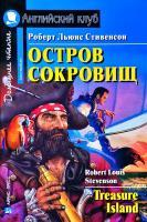 Роберт Льюис Стивенсон, Robert Louis Stevenson Остров сокровищ / Treasure Island 978-5-8112-6630-2