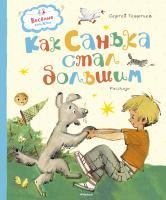 Георгиев Сергей Как Санька стал большим 978-5-389-11306-0