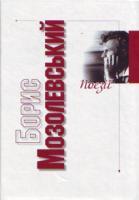 Мозолевський Борис Поезії 978-966-8201-30-1