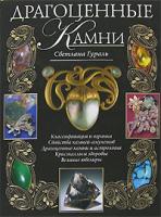 Светлана Гураль Драгоценные камни 978-5-699-20610-0
