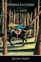 Клайв Стейплз Льюїс Хроніки Нарнії. Книга 4. Принц Каспіян 978-617-7498-82-6