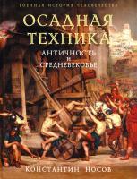 Носов Константин Осадная техника. Античность и Средневекое 978-5-699-42199-2