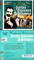 Винниченко Володимир Записки Кирпатого Мефістофеля: Аудіокнига. MP3. 9 год. 44 хв.