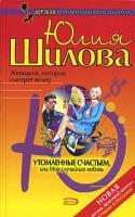 Юлия Шилова Утомленные счастьем, или Моя случайная любовь 5-699-15495-7