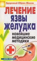 Романова Елена Лечение язвы желудка. Новейшие медицинские методики 978-5-386-00307-4