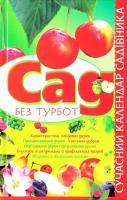 Вадченко Н. Сад без турбот: Сучасний календар садівника 978-966-338-667-6