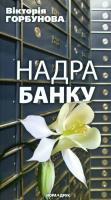 Горбунова Вікторія Надра банку 978-966-2961-69-0