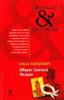 Тарасевич Ольга Оберег Святого Лазаря 978-5-699-59811-3