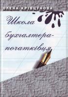 Крівцунова О. Школа бухгалтера-початківця 966-8423-73-9