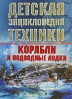 Ликсо Вячеслав Корабли и подводные лодки 978-985-18-3772-0