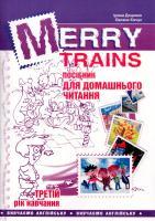 Доценко Iрина, Євчук Оксана Merry Trains : посібник для домашнього читання. Третій рік навчання 978-966-634-980-7