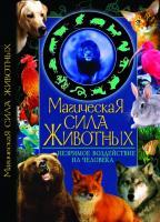 Купрейчик Алексей Владимирович Магическая сила животных 978-617-08-0068-8