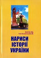 Чоповський Василь Нариси Історії України: Навчальний посібник 978-966-02-5702-3