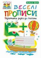 Шост Наталія Богданівна Веселі прописи. Підготовка руки до письма. 5+ 978-966-10-4630-5
