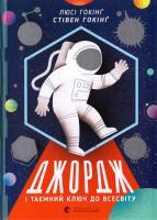 Люсі Гокінг, Стівен Гокінг Джордж і таємний ключ до Всесвіту 978-617-679-222-2