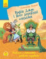Волков Олександр Улюблена книга дитинства. Урфін Джус і його дерев'яні солдати 978-617-09-3465-9