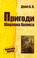 Дойл Артур Конан Пригоди Шерлока Холмса 978-617-7025-69-5