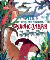 Лора Коуен Велика ілюстрована книга про динозаврів 978-617-7579-67-9