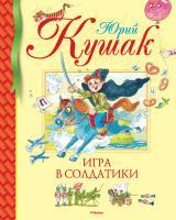 Кушак Юрий Игра в солдатики 978-5-389-04799-0