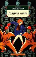 Зощенко Михаил Голубая книга 978-5-389-01109-0