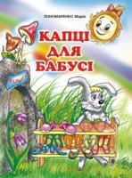 Пономаренко Марія Антонівна Капці для бабусі: Казка. 966-692-778-0