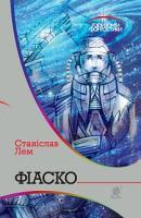 Лем Станіслав Фіаско : роман. 978-966-10-4808-8