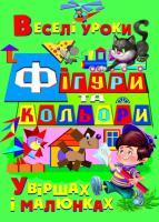 Зав'язкін Олег Фігури та кольори у віршах і малюнках 978-617-7352-78-4