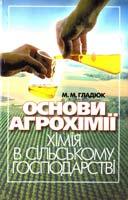 Гладюк М. Основи агрохімії. Хімія в сільському господарстві : навчальний посібник 966-569-098-1