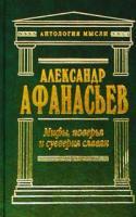 Александр Афанасьев Мифы, поверья и суеверия славян. Том 3 5-7921-0568-5, 5-699-00847-0