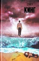 Кинг Стивен Дьюма-Ки 978-5-17-077381-7