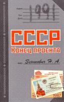 Зенькович Николай 1991. СССР. Конец проекта 978-5-373-02629-1