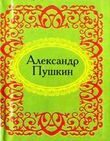 Пушкин Александр Александр Пушкин