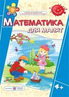Хребтова Н., Гнатківська О. Математика для малят. Робочий зошит для дітей на 5-му році життя 978-966-07-2943-8