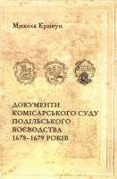 Крикун Микола Документи комісарського суду Подільського воєводства 1678 1679 років 978-966-2778-30-4
