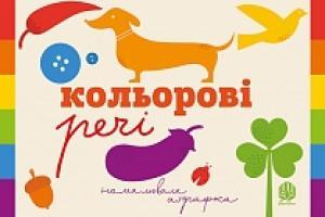 Романишин Романа Романівна, Лесів Андрій Петрович Кольорові речі 978-966-10-3260-5