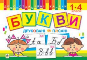Будна Наталя Олександрівна Букви друковані та писані. Демонстраційні картки. 1-4 класи 966-692-102-2