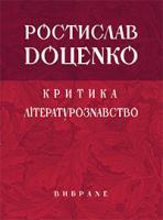 Доценко Ростислав Іванович Критика. Літературознавство. Вибране 978-966-10-3642-9