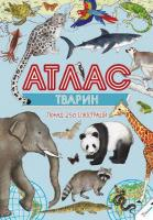 Тумко Ірина Атлас тварин 978-617-690-002-3