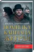 Добрянський Василь Помилка капітана Жеграя 978-617-12-7624-6