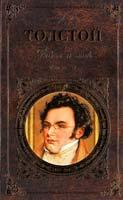 Толстой Лев Война и мир: роман в 4 т. Т. Ill—IV 978-5-699-40476-6