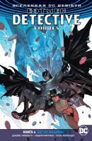 Джеймс,Тайнион,IV Вселенная DC. Rebirth. Бэтмен. Detective Comics. Кн.4. Бог из машины 978-5-389-14364-7