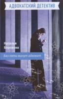 Наталья Борохова Без пяти минут адвокат 978-5-699-40437-7
