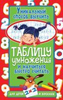 Андреева Юлия Уникальный способ выучить таблицу умножения и научиться быстро считать 978-617-7352-67-8